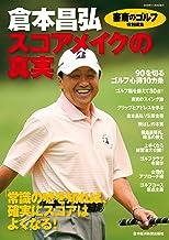 表紙: 『書斎のゴルフ』特別編集  倉本昌弘「スコアメイクの真実」 (日本経済新聞出版)   日本経済新聞出版社
