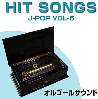 タイヨウのうた Originally Performed By Kaoru Amane (オルゴール)