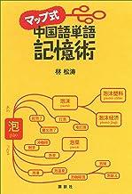 表紙: マップ式 中国語単語記憶術   林松涛