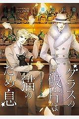グラスの破片は猫のため息(1) クォート&ハーフ外伝 (Nemuki+コミックス) Kindle版