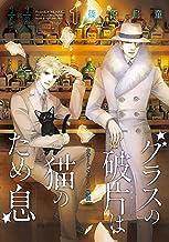 表紙: グラスの破片は猫のため息(1) クォート&ハーフ外伝 (Nemuki+コミックス) | 篠原 烏童
