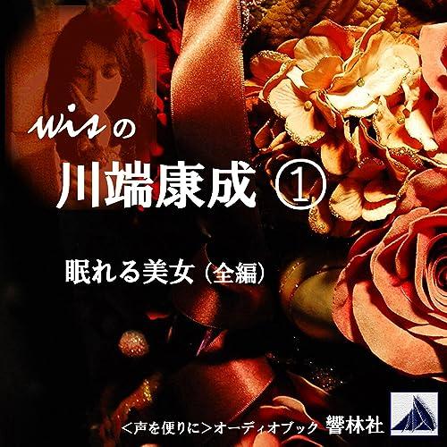 【朗読】wisの川端康成①「眠れる美女」