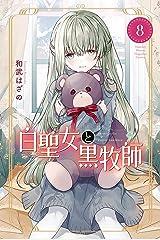 白聖女と黒牧師(8) (月刊少年マガジンコミックス) Kindle版