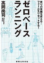 表紙: ゼロベースランニング   高岡 尚司