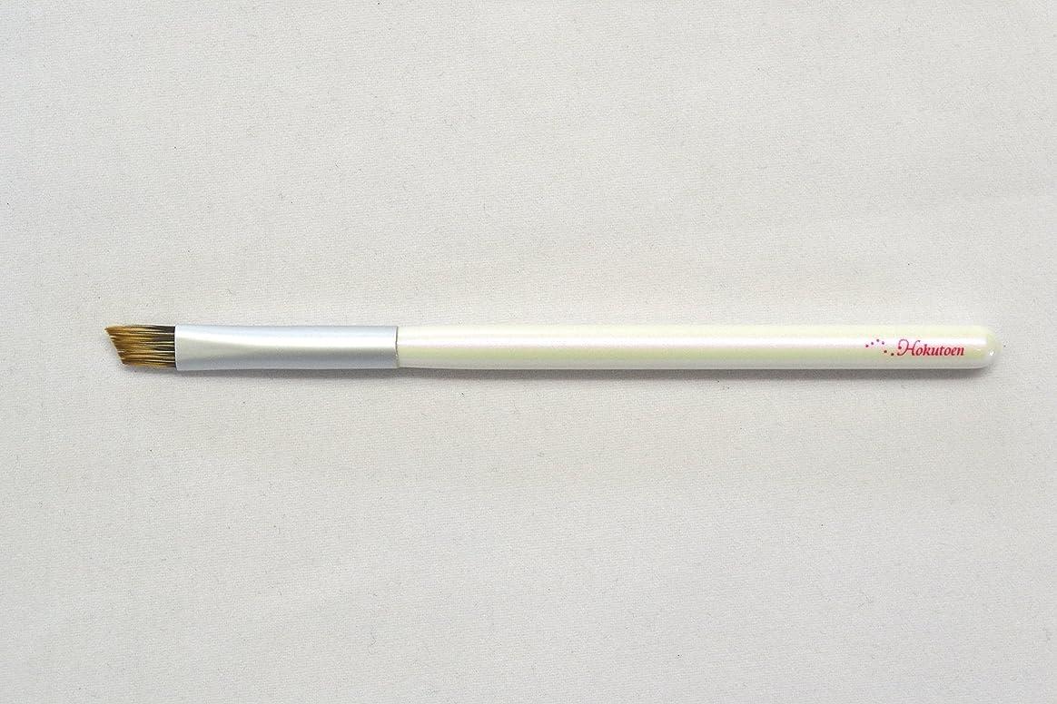 シャーロットブロンテ太平洋諸島当社熊野筆 北斗園 Kシリーズ アイブロウブラシ(白銀)