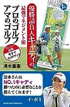 表紙: 優勝請負人キャディの最強マネジメント術 プロのゴルフ アマのゴルフ | 清水 重憲
