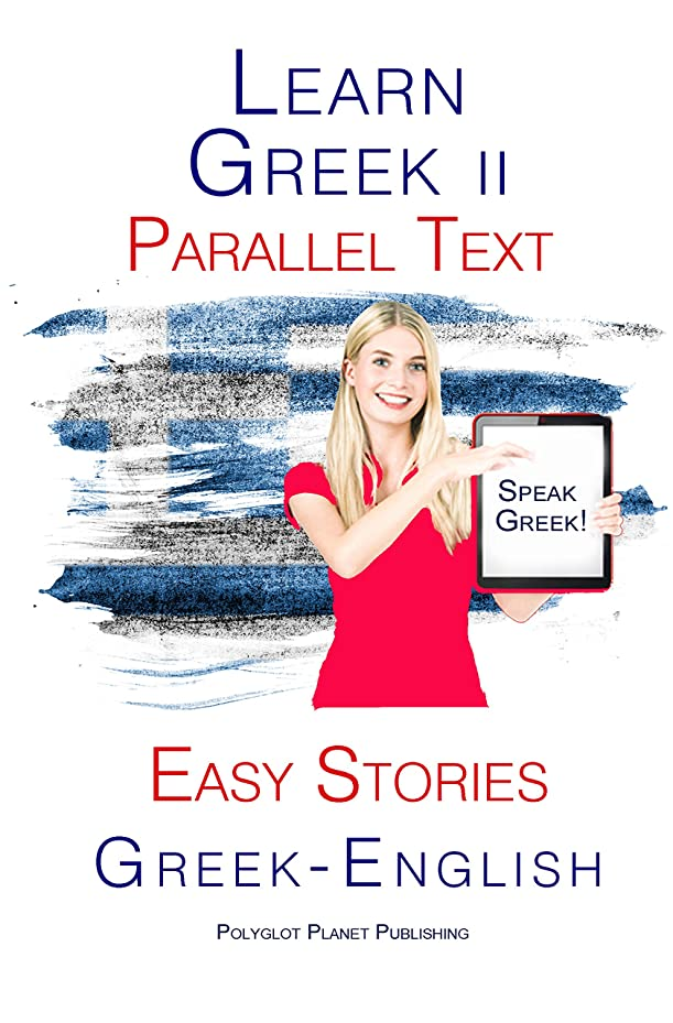 リスビスケット不格好Learn Greek II: Parallel Text - Short Stories (Greek - English) (English Edition)