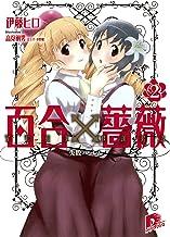 表紙: 百合×薔薇 2 失敗ハーレム (SD名作セレクション(テキスト版)) | 伊藤ヒロ