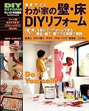 表紙: 徹底ガイド わが家の壁・床DIYリフォーム (学研ムック)   ユニゾン