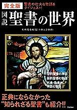 表紙: 完全版 図説 聖書の世界   月本昭男
