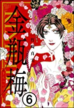まんがグリム童話 金瓶梅(分冊版) 【第6話】