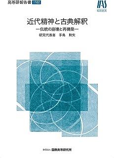 高等研報告書1102  近代精神と古典解釈 :伝統の崩壊と再構築