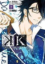 K ―デイズ・オブ・ブルー― 分冊版(2) (ARIAコミックス)