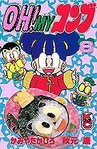 OH!MYコンブ(8) (コミックボンボンコミックス)