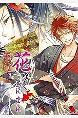 花咲くまにまに (シルフコミックス) Kindle版