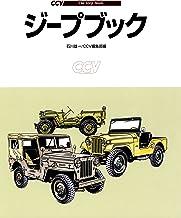 表紙: ジープブック | 石川雄一