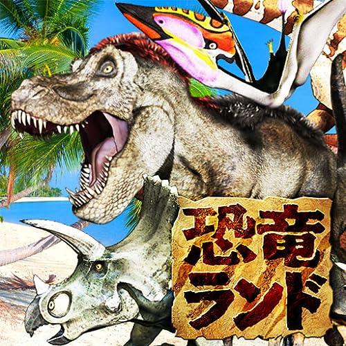 『恐竜ランド』の1枚目の画像