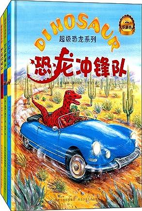 超级恐龙系列(套装共3册)