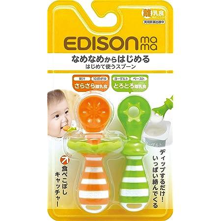エジソン エジソンのはじめて使うスプーン オレンジ&キウイ 離乳食を始める頃から対象 なめなめからはじめる