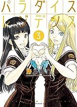表紙: パラダイスレジデンス(3) (アフタヌーンコミックス) | 藤島康介