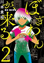 表紙: ぼぎわんが、来る 2 (BRIDGE COMICS)   澤村伊智