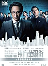 The Trading Floor (TV Series Episode 1-5) (Region 3 DVD / Non USA Region) (English Subtitled) 東方華爾街 (電視劇1-5集完)