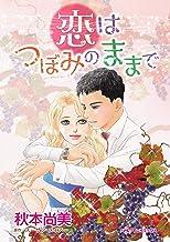 ハーレクイン泣ける・癒しセット 2021年 vol.2 (ハーレクインコミックス)