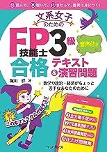 表紙: 文系女子のためのFP技能士3級 音声付き合格テキスト&演習問題 文系女子シリーズ | 堀川 洋