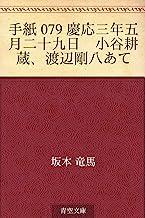 表紙: 手紙 079 慶応三年五月二十九日 小谷耕蔵、渡辺剛八あて   坂本 竜馬