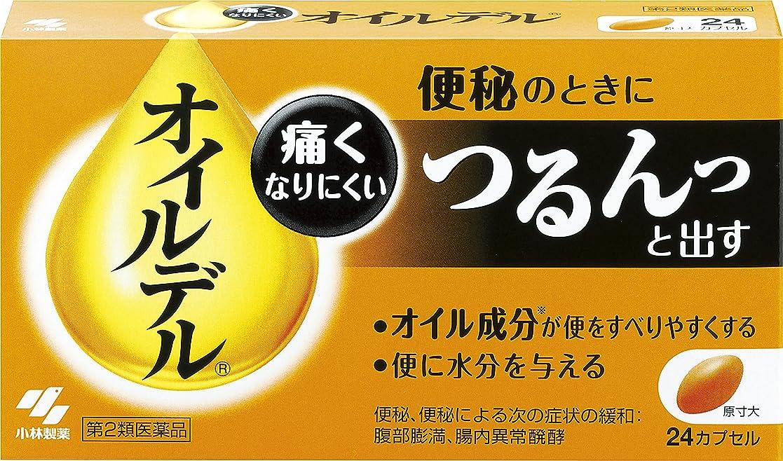 作物収益マーチャンダイザー【第2類医薬品】オイルデル 24カプセル