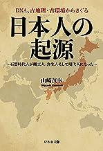 表紙: DNA、古地理・古環境からさぐる日本人の起源~石器時代人が縄文人、弥生人そして現代人になった~   山崎茂幸