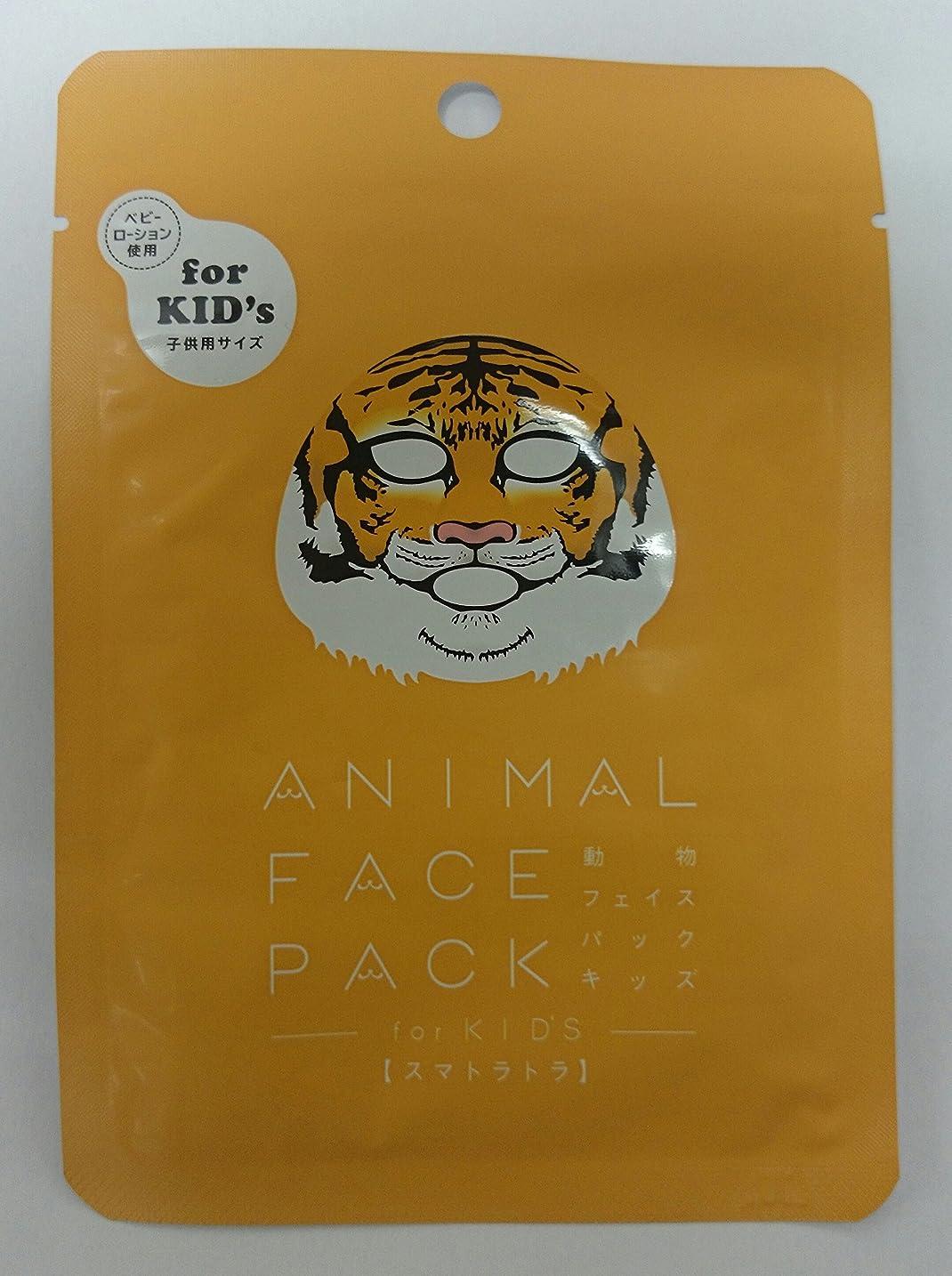 静けさローン食器棚動物フェイスパック 子供用 ANIMAL FACE PACK For Kids トラトラトラ ベビーローション使用