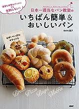 表紙: 温度も時間もざっくり! でも失敗しない! 日本一適当なパン教室のいちばん簡単&おいしいパン | Backe晶子