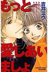 もっと愛しあいましょ1 (別冊フレンドコミックス) Kindle版