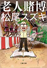 表紙: 老人賭博 (文春文庫) | 松尾 スズキ