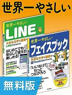 【無料版】世界一やさしいLINE&フェイスブック 合本版 世界一やさしいシリーズ
