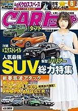 表紙: CARトップ (カートップ) 2020年 6月号 [雑誌] | CARトップ編集部