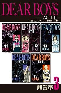 DEAR BOYS ACT2 超合本版(3) (月刊少年マガジンコミックス)