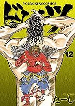 表紙: ドンケツ (12) (ヤングキングコミックス) | たーし