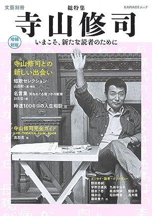 総特集 寺山修司 増補新版: いま、新たな読者のために