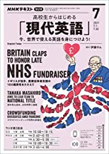 NHKラジオ 高校生からはじめる「現代英語」 2021年 7月号 [雑誌] (NHKテキスト)