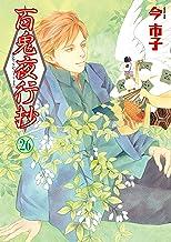 表紙: 百鬼夜行抄(26) (Nemuki+コミックス) | 今 市子