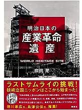 表紙: 明治日本の産業革命遺産 ラストサムライの挑戦! 技術立国ニッポンはここから始まった! (集英社ビジネス書) | 岡田晃