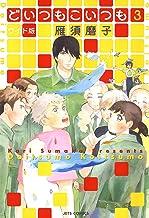 表紙: どいつもこいつも ワイド版 3 (ジェッツコミックス) | 雁須磨子