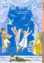 表紙: 青い鳥 (岩波少年文庫) | メーテルリンク