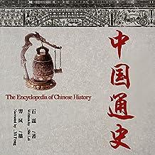 中国通史 - 中國通史 [The Encyclopedia of Chinese History]