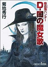 表紙: 吸血鬼ハンター(37) D-闇の魔女歌 (朝日文庫ソノラマセレクション) | 天野 喜孝