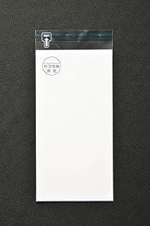 印刷透明封筒 長3 【500枚】 OPP 50μ(0.05mm) 別納2本 表:白ベタ 切手/筆記可 静電気防止処理テープ付き 折線付き 横120×縦235+フタ30mm印刷可