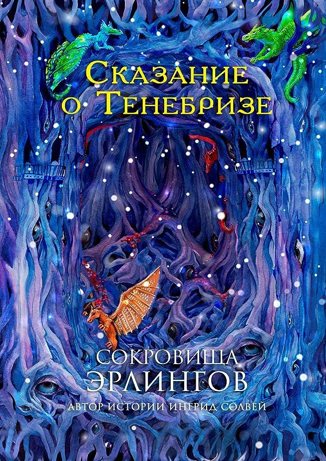 サージ売るはずСокровища эрлингов: Сказание о Тенебризе (Russian Edition)