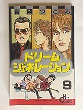 ドリームジェネレーション 9 (ヒットコミックス)